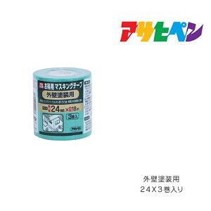 PCお徳用マスキングテープ|アサヒペン|24X3巻入り|外壁塗装用|塗装用品 養生テープ