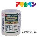 マスキングテープ|アサヒペン|PCお徳用マスキングテープ 24mm×3巻き入り