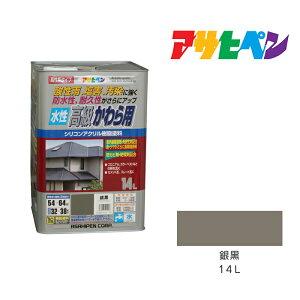 水性高級かわら用14L|銀黒|水性塗料、塗装、ペンキ、瓦用