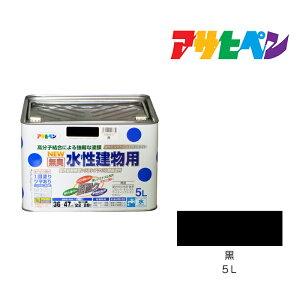 水性建物用5L|黒|水性塗料、塗装、ペンキ ブラック