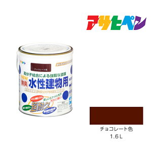 水性建物用1.6L チョコレート色 水性塗料、塗装、ペンキ
