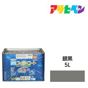 水性塗料・ペンキ|アサヒペン|水性スーパーコート 銀黒(5L)屋内外で使える超多用途。酸性雨、塩害、排気額、紫外線にも強い