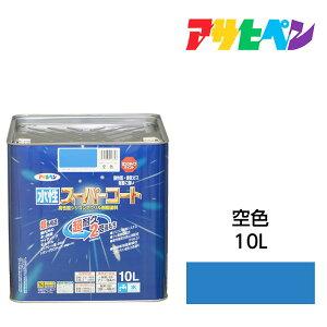 水性塗料・ペンキ|アサヒペン|水性スーパーコート 空色(10L)屋内外で使える超多用途。酸性雨、塩害、排気額、紫外線にも強い