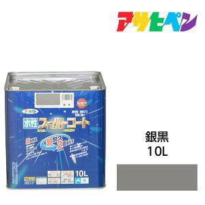 水性塗料・ペンキ|アサヒペン|水性スーパーコート 銀黒(10L)屋内外で使える超多用途。酸性雨、塩害、排気額、紫外線にも強い
