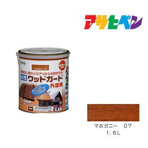 水性ウッドガード外部用|1.6L|マホガニー 07|アサヒペン|木部用塗料 水性塗料 塗装 ペンキ