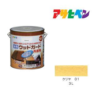 水性ウッドガード外部用3L|クリヤ 01|水性塗料、塗装、ペンキ、木部用 クリア 透明