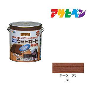 水性ウッドガード外部用 3L チーク 03 アサヒペン 水性塗料 塗装 ペンキ 木部用塗料