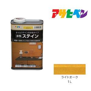 水性ステイン アサヒペン 1L ライトオーク 茶色系