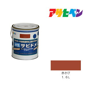 水性サビドメ|アサヒペン|1.6L| さび止め 錆止め 塗料 ペンキ