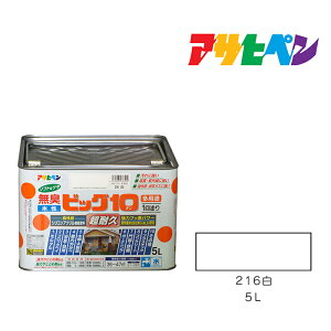 水性ビッグ10多用途|アサヒペン|5L|216白|水性塗料 ペンキ 白系