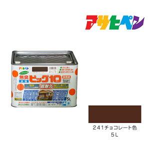 水性ビッグ10多用途|5L|241チョコレート色|アサヒペン|水性塗料 塗装 ペンキ 茶色系