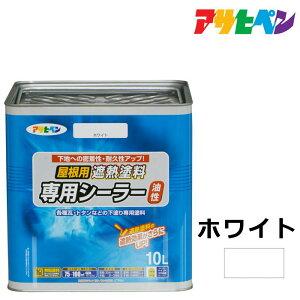 屋根用遮熱塗料専用シーラー ホワイト 10L