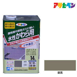 屋根用塗料|アサヒペン|水性 かわら用 14L 銀黒