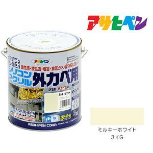 水性シリコンアクリル外かべ用|アサヒペン|3kg|ミルキーホワイト|水性塗料 ペンキ 白系