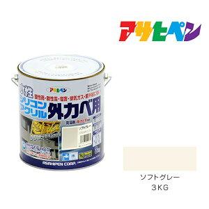 水性シリコンアクリル外かべ用 アサヒペン 3kg ソフトグレー 水性塗料 ペンキ 灰色系
