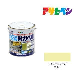 水性シリコンアクリル外かべ用 3kg ウィニーグリーン アサヒペン 水性塗料 塗装 ペンキ