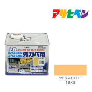 水性シリコンアクリル外かべ用 アサヒペン 16kg シトラスイエロー 水性塗料 ペンキ 黄色系
