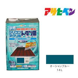 水性シリコンアクリルトタン用 アサヒペン 14L オーシャンブルー  水性塗料 ペンキ 青系