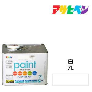 水性塗料・ペンキ|アサヒペン|水性多用途EX 白(7L)サビ止め剤・防カビ剤配合。日光や雨にも強い。木、鉄、コンクリート、モルタル、プラスチックにも