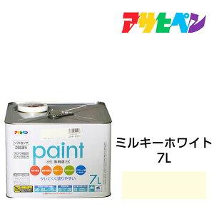 水性塗料・ペンキ|アサヒペン|水性多用途EX ミルキーホワイト(7L)サビ止め剤・防カビ剤配合。日光や雨にも強い。木、鉄、コンクリート、モルタル、プラスチックにも
