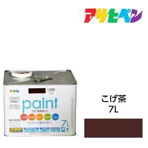 水性塗料・ペンキ|アサヒペン|水性多用途EX こげ茶(7L)サビ止め剤・防カビ剤配合。日光や雨にも強い。木、鉄、コンクリート、モルタル、プラスチックにも