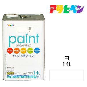 (送料無料)水性塗料・ペンキ|アサヒペン|水性多用途EX 白(14L)サビ止め剤・防カビ剤配合。日光や雨にも強い。木、鉄、コンクリート、モルタル、プラスチックにも