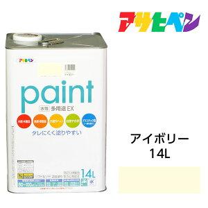 水性塗料・ペンキ|アサヒペン|水性多用途EX アイボリー(14L)サビ止め剤・防カビ剤配合。日光や雨にも強い。木、鉄、コンクリート、モルタル、プラスチックにも