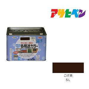 水性多用途カラー|アサヒペン|5L|こげ茶|水性塗料 ペンキ