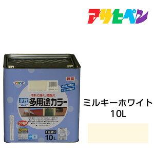 水性塗料・ペンキ アサヒペン 水性多用途カラー ミルキーホワイト(10L)サビ止め剤・防カビ剤配合。木、鉄、コンクリート、モルタルにも