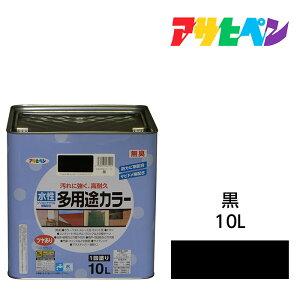 水性塗料・ペンキ|アサヒペン|水性多用途カラー 黒(10L)サビ止め剤・防カビ剤配合。木、鉄、コンクリート、モルタルにも