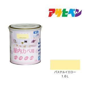 NEW水性インテリアカラー屋内カベ アサヒペン 1.6L パステルイエロー  水性塗料 ペンキ 黄色