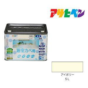 NEW水性インテリアカラー浴室カベ|5L|アイボリー|アサヒペン|水性塗料 塗装 ペンキ