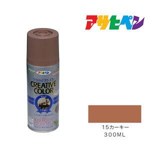 クリエイティブカラースプレー|300ml|15カーキー|アサヒペン|スプレー塗料 日光や雨に強い。屋外でも使用可。耐久性高 鉄/木/発泡スチロール/プラスチック/ガラス/コンクリー