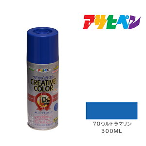 クリエイティブカラースプレー|300ml|70ウルトラマリン|アサヒペン|スプレー塗料 日光や雨に強い。屋外でも使用可。耐久性高 鉄/木/発泡スチロール/プラスチック/ガラス/コン