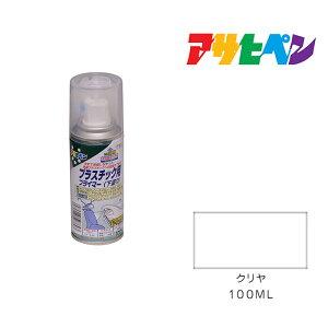 プラスチック用プライマー|アサヒペン|100ml|クリヤ|塗料、塗装、ペンキ、下塗り クリア 透明