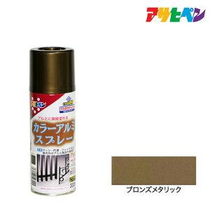 スプレー塗料 アサヒペン カラーアルミスプレー ブロンズメタリック 300ml アルミに直接塗れる。サッシやフェンスの塗装に
