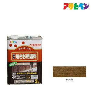 木部用塗料|アサヒペン|油性焼き杉用塗料 3L かっ色 褐色