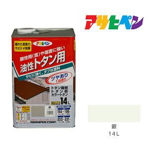 トタン用|14L|銀|アサヒペン|油性塗料 塗装 ペンキ