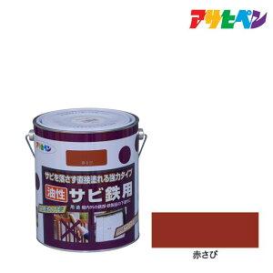 油性塗料|アサヒペン|油性サビ鉄用 1.8L 赤さび サビの上からそのまま塗れる