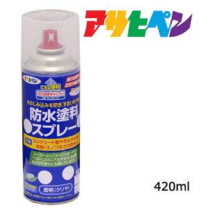 防水塗料|アサヒペン|防水塗料スプレー 420ml コンクリートやモルタルに
