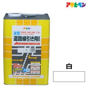 (送料無料)水性塗料・ペンキ アサヒペン 水性道路線引き用塗料 白(20kg)乾きが早く摩耗に強い。耐候性に優れる。