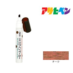水性ステインマーカー チーク アサヒペン 水性塗料 塗装 ペンキ