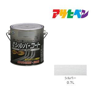 シルバーコート0.7L|シルバー|油性塗料、塗装、ペンキ、錆止め、サビ止め 銀