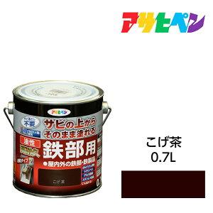 油性塗料・ペンキ アサヒペン 油性高耐久鉄部用 こげ茶(0.7L)サビの上からそのまま塗れる。サビ止め兼用塗料 扉/フェンス/シャッター/機械器具などに