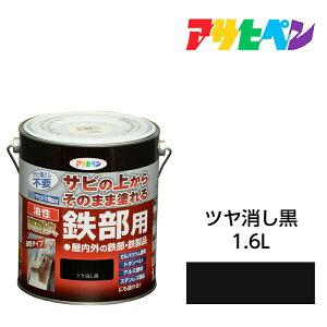 油性塗料・ペンキ|アサヒペン|油性高耐久鉄部用 ツヤ消し黒(1.6L)サビの上からそのまま塗れる。サビ止め兼用塗料 扉/フェンス/シャッター/機械器具などに