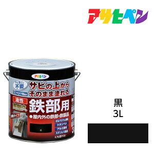 (送料無料)油性塗料・ペンキ|アサヒペン|油性高耐久鉄部用 黒(3L)サビの上からそのまま塗れる。サビ止め兼用塗料 扉/フェンス/シャッター/機械器具などに