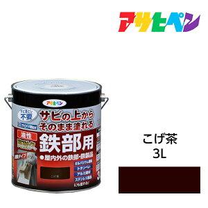 油性高耐久鉄部用 3.0L こげ茶 油性塗料 ペンキ アサヒペン
