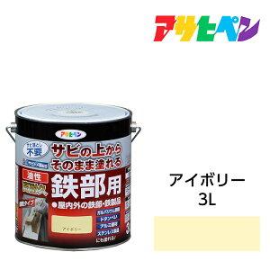 油性高耐久鉄部用 3.0L アイボリー 油性塗料 ペンキ アサヒペン