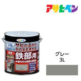 (送料無料)油性塗料・ペンキ|アサヒペン|油性高耐久鉄部用 グレー(3L)サビの上からそのまま塗れる。サビ止め兼用塗料 扉/フェンス/シャッター/機械器具などに
