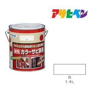 カラーサビ鉄用1.6L|白|油性塗料、塗装、ペンキ、サビの上から塗れる ホワイト